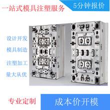 深圳塑胶模具厂家塑料外壳开模ABSPC模具设计制造注塑加工图片
