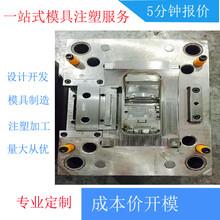 廣東注塑模具廠家專注藍牙音箱塑膠模具加工音響設計塑膠外殼開模圖片