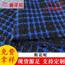 粗纺毛呢面料工厂秋冬时装现货粗花呢布料图片
