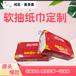 廠家三層軟包抽紙紙巾定制餐飲加油站廣告盒宣傳面巾紙定做印LOGO