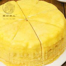 泰妃夫人榴莲千层蛋糕网红千层蛋糕可支持定制尺寸贴牌代加工图片