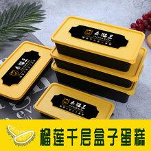 泰猫王榴莲千层盒子便当蛋糕网红榴莲千层图片