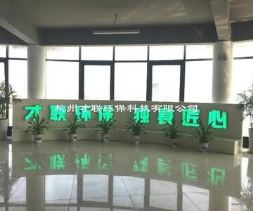浙江才联环保科技有限公司