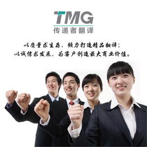 苏州传递者翻译服务有限公司