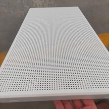 300X600鋁扣板30X60沖孔鋁扣板圖片
