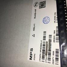 MP2625BGL-Z原裝絲印代碼2625B