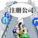 杭州市公司法人变更
