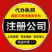 杭州余杭美萊國際中心寫字樓附近代辦公司年檢異常