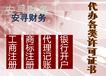 杭州余杭九之馬大廈附近代辦公司年檢異常