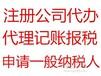 杭州余杭沫兮大廈附近代辦公司年檢異常