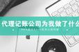 杭州錢塘新區代辦公司做賬記賬整理亂賬公司變更遷移