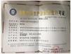 消毒產品生產企業衛生許可辦理