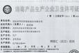 湖北(武漢、宜昌、黃石、孝感、黃岡)衛生紙巾生產許可代辦理
