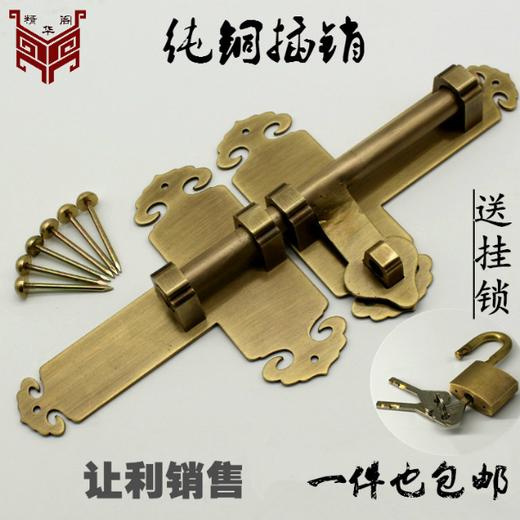 十堰銅鎖插銷插針銷售