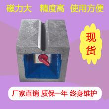 鑄鐵磁力方箱方型磁力測定臺檢驗磁力V型槽方筒圖片