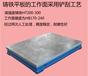鑄鐵平臺非標準規格焊接平板檢驗劃線工作臺