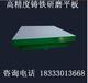 鑄鐵研磨壓砂平板機床檢驗工作臺廠家直銷