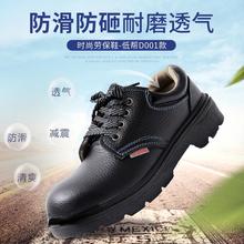 廠家供應鋼包頭勞保鞋工地車間工人輕便工作鞋防砸防壓安全防護鞋