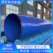 大口徑化工涂塑鋼管焊接式大口徑涂塑鋼管