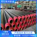 聚氨酯保溫鋼管供暖用聚氨酯發泡保溫鋼管價格
