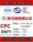 CPC/PSE/METI/EN71/ASTM图片