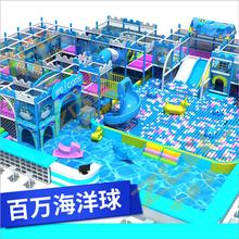 大小型淘气堡儿童乐园亲子餐厅百万球池制作精良图片