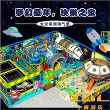 大小型淘气堡儿童乐园亲子餐厅太空系列造型美观图片
