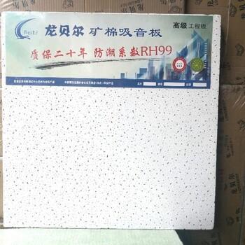 资阳矿棉板供货商