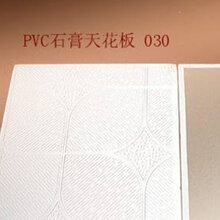 凉山PVC贴面石膏板厂信誉棋牌游戏价格图片