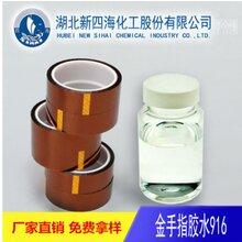厂家直销四海排废胶带用胶水PETPI胶带用胶水可定制图片