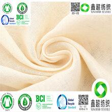 有機棉GOTS認證加密有機棉布紗布40支白色棉紗布嬰兒服裝被子