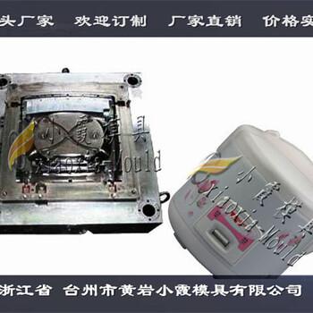 电饭煲塑胶壳模具加工生产