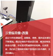 三坐標測量機軟件升級改造圖片
