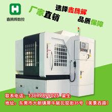 CNC机床的组成及特点_东莞市望辉机械有限公司