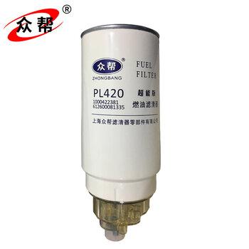 厂家供应PL420柴油滤清器价格