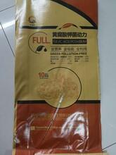 原厂原证黄腐酸钾菌动力图片