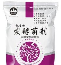 山東省濟寧市廠家供應微生物發酵菌劑圖片