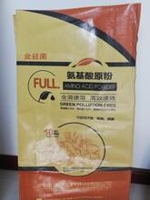 山东省济宁市厂家供应氨基酸原粉图片