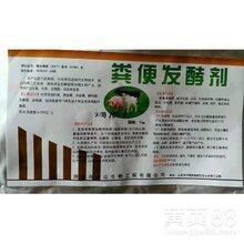 山东省济宁市厂家供应粪便发酵剂图片
