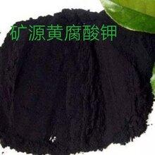 矿源黄腐酸钾图片