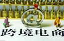 跨境電商ERP采集上貨軟件定制開發貼牌無限開圖片
