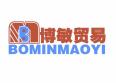 濟南博敏貿易有限公司