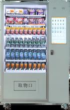 济南自动售卖机生产厂家图片