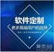 黑龍江哈爾濱拼多多采集上貨拍單軟件代理招商加盟