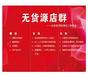 河南川海網絡拼多多店群采集上貨軟件代理招商免費貼牌
