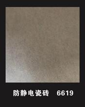 泉州防静电瓷砖厂家价格图片