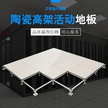 镇江陶瓷防静电地板厂家图片