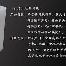 電子產品表面噴涂PE保護膜高溫透明網紋保護膜專業生產定制