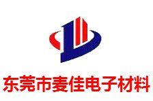 東莞市麥佳電子材料有限公司