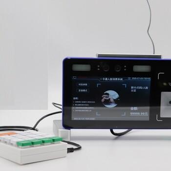 IC卡食堂消費機高清觸摸屏學校工廠用可二次開發識別繳費機